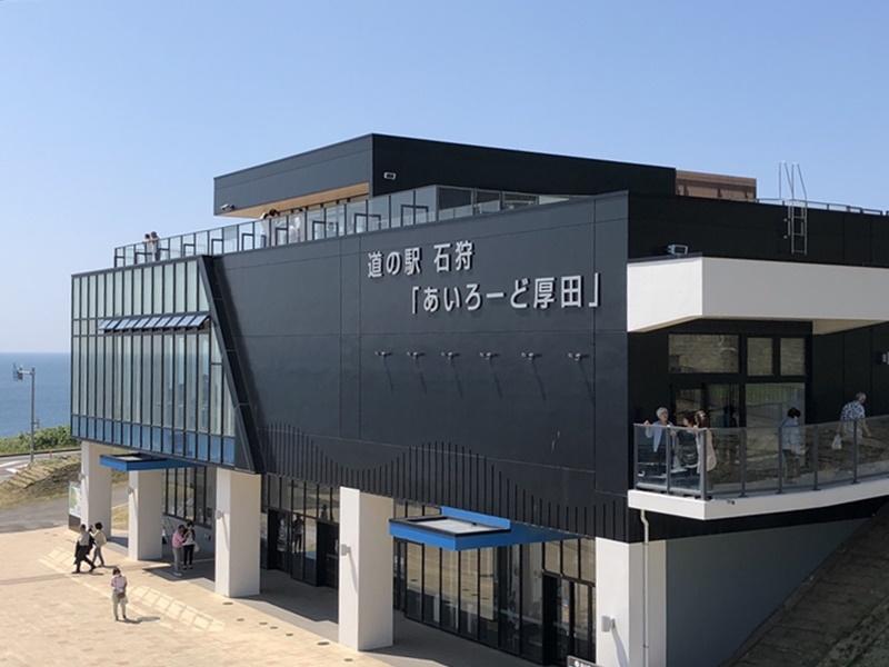 道の駅あいろーど厚田外観